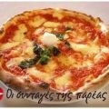 EAT-PRAY-LOVE Pizza Margherita